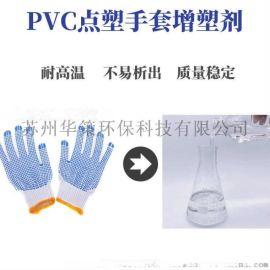 PVC点塑手套环保增塑剂高环保质量优厂家直销