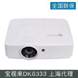 宝视来DK6333投影机 上海代理
