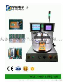 脉冲加热方式墨盒芯片焊接机