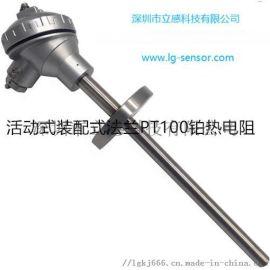 活动式装配式法兰PT100铂热电阻