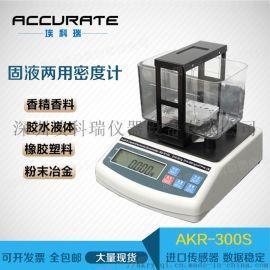 全自动助焊剂比重计 松香比重计 密度测试仪