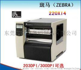 广东工业条码打印机 高性能斑马条码打印机厂家东莞立象