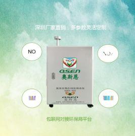 奥斯恩OSEN-NOx大气污染氮氧化物在线监测系统