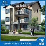 廠家設計建造 輕鋼龍骨結構別墅 農村新型自建房