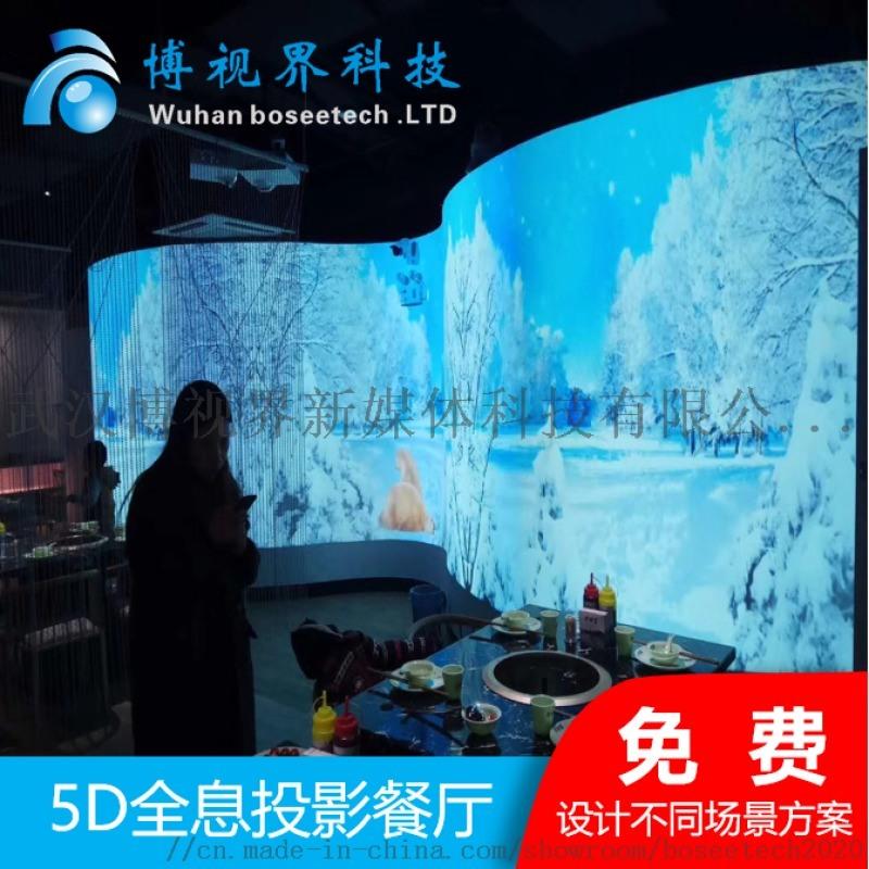 5D全息投影餐厅、沉浸式全息投影、餐厅投影免费设计
