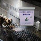 环保相关部门餐饮业油烟浓度在线监控系统