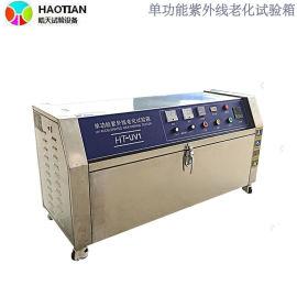 单光照老化紫外线老化试验箱,标准紫外线老化试验箱
