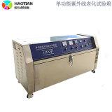 單光照老化紫外線老化試驗箱,標準紫外線老化試驗箱