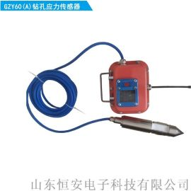 恒安GZY60(A)矿用本安型钻孔应力传感器数显式