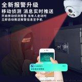 半球智能全彩家用监控器高清夜视Wifi远程摄像头
