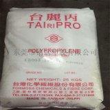 PP K1010 高耐热PP 食品级PP环保级原料