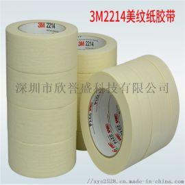 定制3M2214耐高温美纹纸胶带