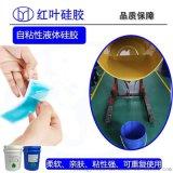 不乾膠矽膠液體矽膠材料