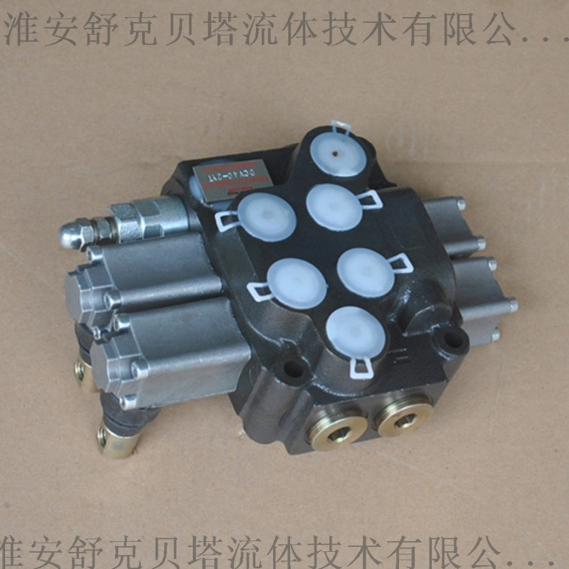 DCV40-2YT支架倒装整体液压多路阀