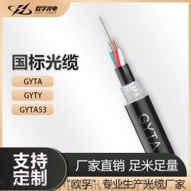 GYTA53室外单模光缆地埋重铠层绞式光纤线