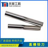 天美直銷 訂製合金鉸刀 鎢鋼直槽鉸刀