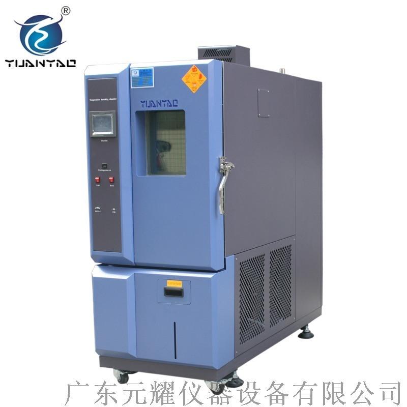 苏州恒温恒湿 150L恒温恒湿 医用恒温恒湿试验箱