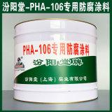PHA-106  防腐涂料、生产销售、涂膜坚韧
