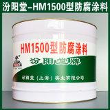 HM1500型防腐涂料、销售、HM1500型涂料