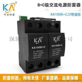 配电系统浪涌保护器一级交流电源防雷器