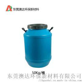 澳达环保生产销售  环保产品聚乙烯蜡乳液