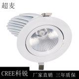 象鼻燈 嵌入式led射燈 變焦射燈 COB天花燈