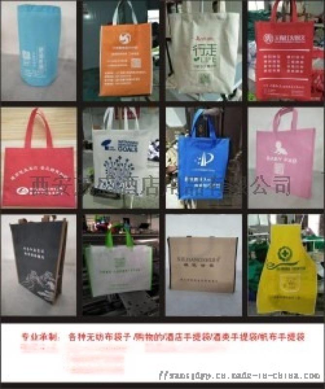 2021無紡布袋、購物袋環保袋手提袋定做定製廠家