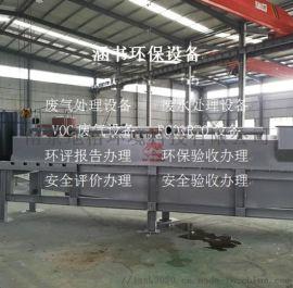 苏州电镀厂废气处理设备,苏州环保设备公司这里好