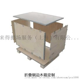 沃邦達包裝定制服務專業提供木箱包裝裝箱包裝