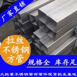 佛山專業生產304不鏽鋼方管 標準100%達標 足8個鎳【19*19不鏽鋼方通】非標可定做,可拋光拉絲,按需加工