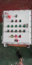 防爆立式操作控制箱 PLC防爆箱防爆柜防爆仪表配电照明检修控制箱