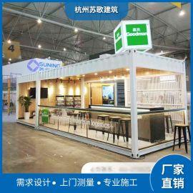 钢结构集装箱活动房 集装箱展厅 集装箱房设计定制
