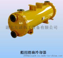 船用换热器大气冷凝器滑油冷却器 湖北滑油冷却器