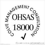 ISO45001认证多少钱|哪家快