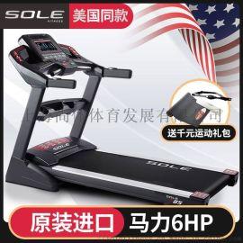 美国sole速尔F85NEW跑步机家用原装进口豪华可折叠静音健身房专用