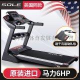 美國sole速爾F85NEW跑步機家用原裝進口豪華可摺疊靜音健身房專用