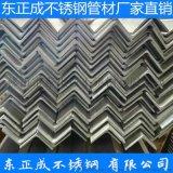 江西不鏽鋼角鋼生產廠家,光面304不鏽鋼角鋼