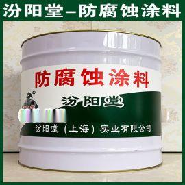 防腐蚀涂料、良好的防水性能、防腐蚀涂料