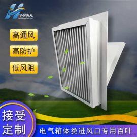 风能SVG室防雨防尘防沙防盐雾百叶窗IP65