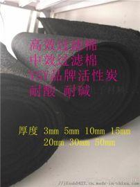 杭州吉富森过滤活性炭过滤棉 空调过滤活性炭过滤海绵