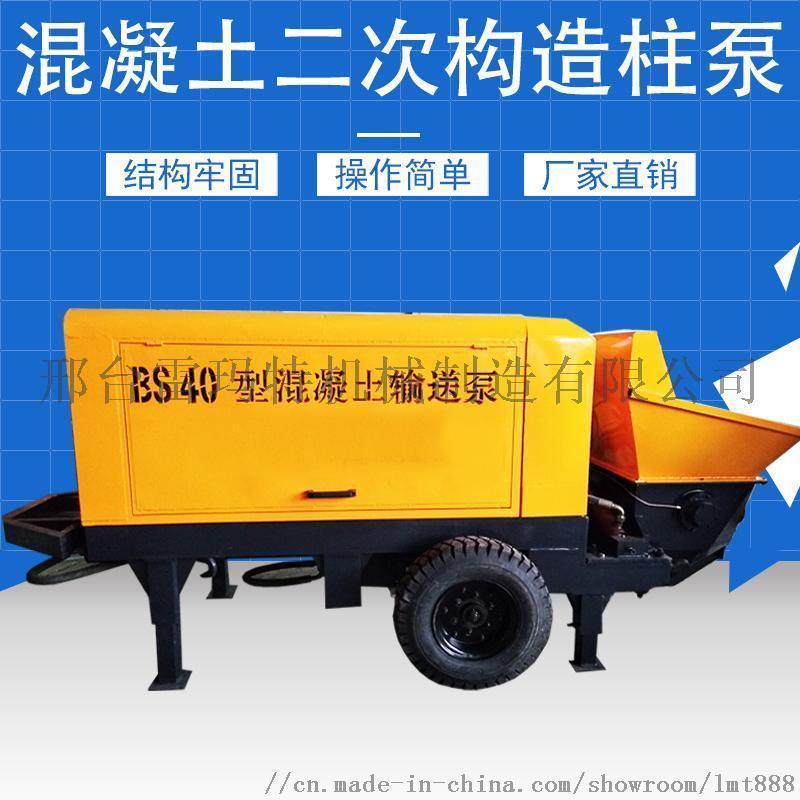 大顆粒二次構造柱泵 混凝土輸送泵 上料機