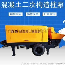 大颗粒二次构造柱泵 混凝土输送泵 上料机
