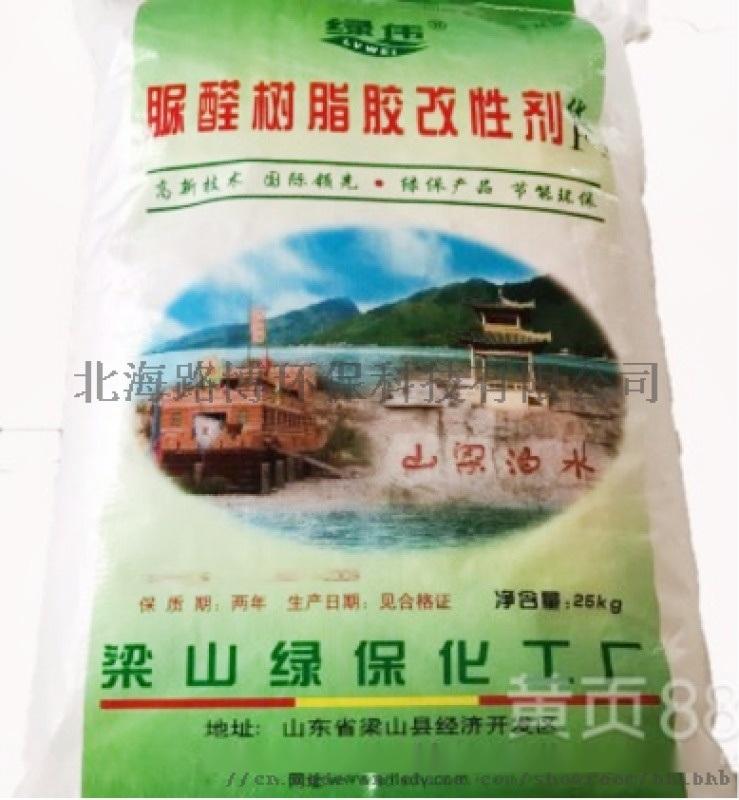 除甲醛脲醛树脂胶粉清新空气