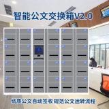 政务大厅24门文件交换柜 单位自助文件交换柜定制