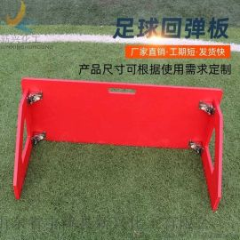 足球练习反弹板A塑料足球练习反弹板耐磨损