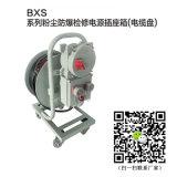 BDX51防爆電纜盤 移動防爆電纜盤