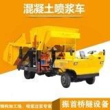 雲南曲靖隧道噴漿車小型噴漿車使用方法