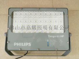 飛利浦BVP283 210W高杆LED泛光燈