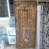 杭州酒店精致装饰铝雕屏风 红古铜铝雕屏风 浮雕拉丝铝雕屏风