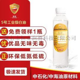 石蜡油5号工业级白油